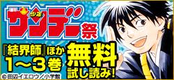 『結界師』『ふだつきのキョーコちゃん』ほか1~3巻無料公開中!!セットポイント10倍!