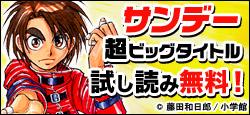 藤田和日郎、西森博之、皆川亮二の最新作配信開始!今だけ代表作無料試し読み!
