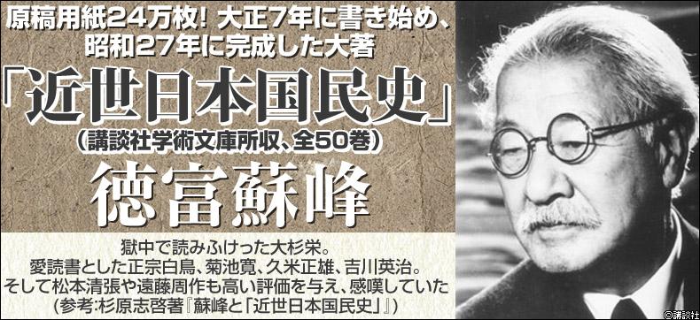 近世日本国民史