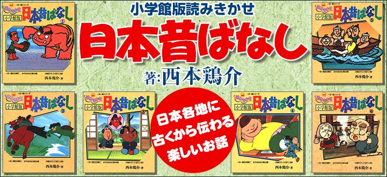 小学館版読みきかせ 日本昔ばなし