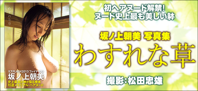 坂ノ上朝美の画像 p1_8