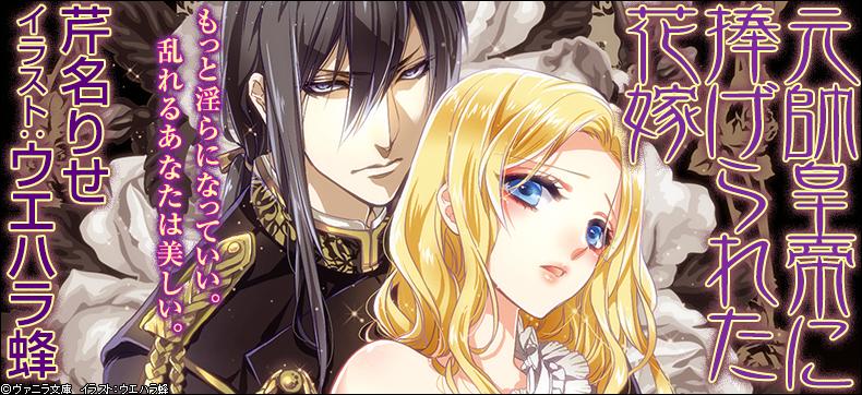 元帥皇帝に捧げられた花嫁
