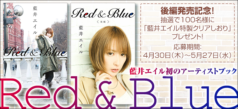 Red &Blue