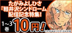 1~3巻10円!4~6巻100円!7~9巻300円!