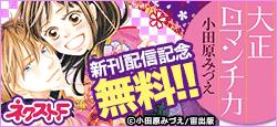 『大正ロマンチカ』最新巻サイマル配信&最大3巻まで無料