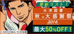 【更新ラスト】BLコミック&小説が最大50%OFF!【お見逃しなく!!】