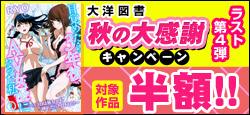 【ラスト1週間】対象作品50%OFF!!