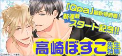 「Qpa」最新号にて、高崎ぼすこ先生の新連載が開始!