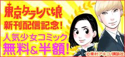 『東京タラレバ娘』最新刊到着☆『海月姫』『銀板騎士』などが無料&半額