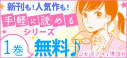 『パーフェクトワールド』など人気タイトルが無料!