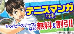 『ベイビーステップ』1~3巻無料ほか、テニスマンガ大集合!