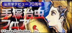 【手塚作品セット30%OFF!!】代表作からマニアックな作品までまとめ買い!!