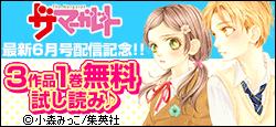 最新6月号配信開始!! 今だけ3作品1巻無料!!