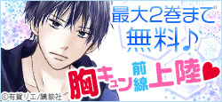 新刊も続々☆手軽に読めるシリーズ最大2巻まで無料