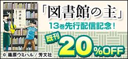 『図書館の主』13巻を先行配信!今だけ掲載作品20%OFF!!