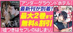 『アンダーグラウンドホテル』『嘘つきはセフレのはじまり』の新刊が到着!