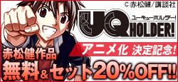 アニメ化記念!『UQ HOLDER!』無料&セット20%OFF☆