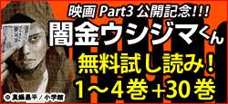 映画公開!1~4巻と映画版原作「FAくん編」冒頭が読める!セットポイントアップ!