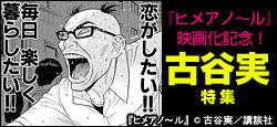 映画『ヒメアノ~ル』公開記念☆ 古谷実大特集!
