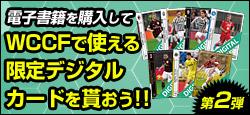 WCCF限定デジタルカードがもらえる!サッカー関連本も割引中!