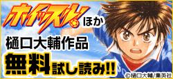 アニメ好評&新シリーズ第1巻発売記念!! 今だけ最大3巻無料試し読み!!
