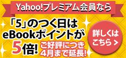 「Yahoo!プレミアム会員」ならeBookJapanでもお得がいっぱい!