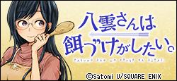 スクエニ特集【9/24更新】