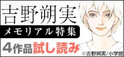 吉野朔実『period』『少年は荒野をめざす』ほか無料試し読み!
