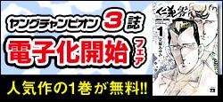 『ヤング ブラック・ジャック』『神アプリ』など人気作が1巻無料!!