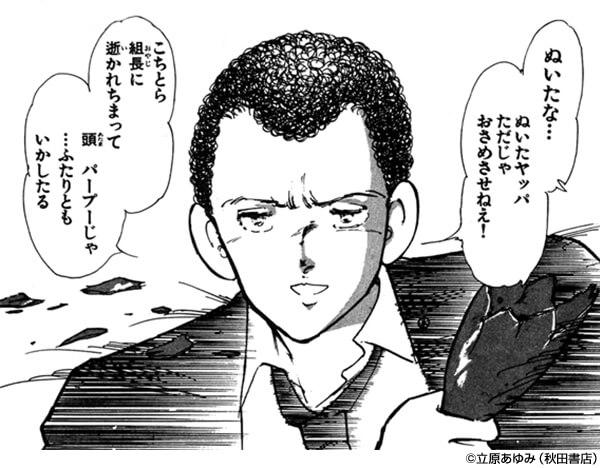立原あゆみ」全覧・著者略歴 - ...