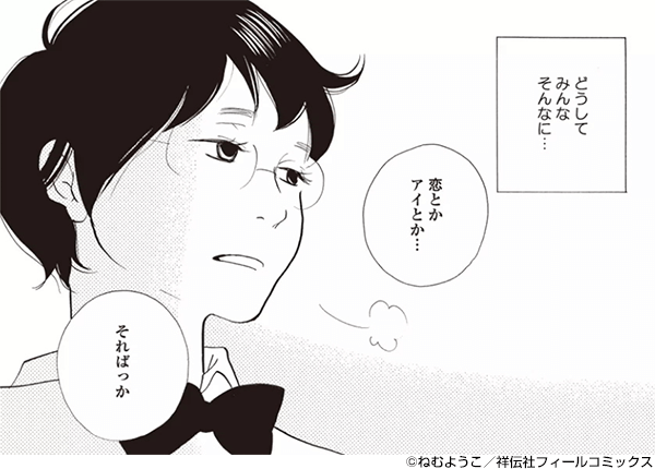『午前3時の危険地帯(全4巻)』コマ