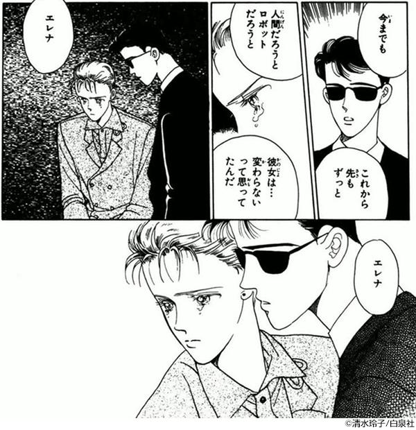 清水玲子」全覧・著者略歴 - 無...