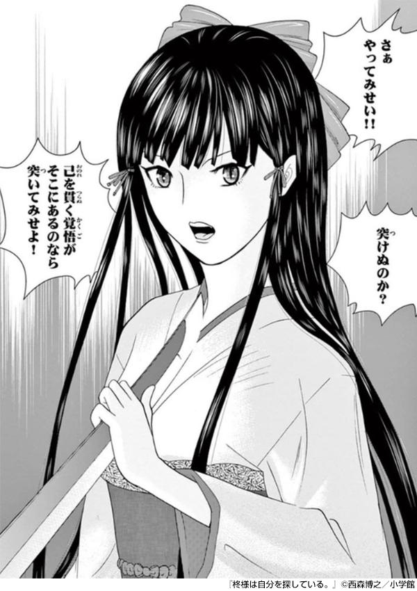 西森博之」全覧・著者略歴 - 無...