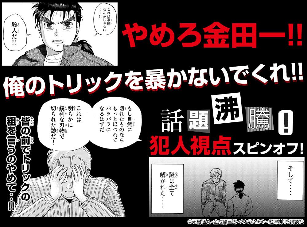 『金田一少年の事件簿外伝 犯人たちの事件簿』コマ