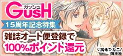 GUSH15周年記念特集 歴史年表公開!
