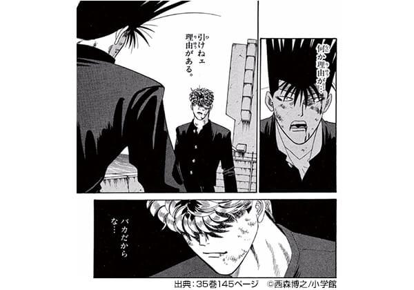 漫画『今日から俺は!!』35巻145ページのコマ
