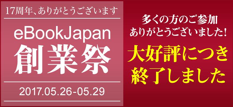 創業17周年記念!eBookJapan歴代まんがランキング