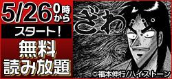 【予告】『賭博黙示録カイジ』全13巻無料読み放題!
