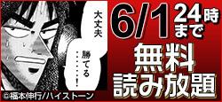 『賭博黙示録カイジ』全13巻7日間無料読み放題!