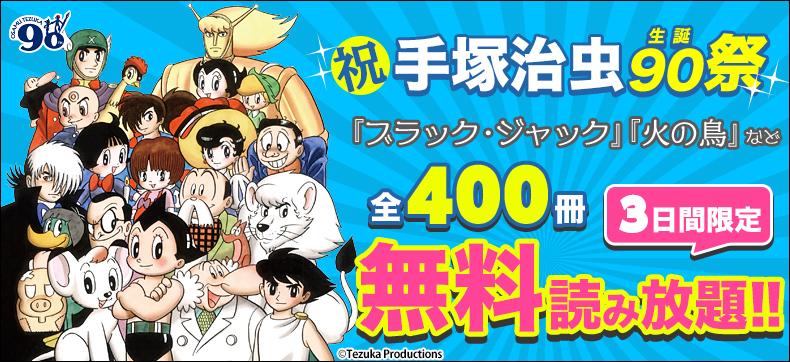 祝!手塚治虫生誕90祭り 全168作品読み放題!!
