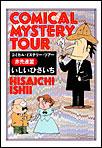 【割引版】COMICAL MYSTERY TOUR コミカル・ミステリー・ツアー 赤禿連盟