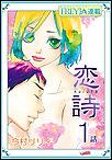 恋詩〜16歳×義父『フレイヤ連載』