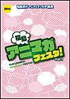 福島アニマガフェスタ! 公式パンフレット