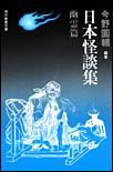 日本怪談集 幽霊篇
