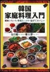 韓国家庭料理入門 -薬味いろいろ・野菜たっぷり・混ぜておいしい-
