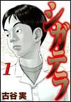 シガテラ (1)