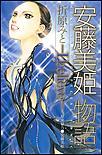 安藤美姫物語 −I believe−