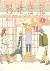 路地恋花 (1)