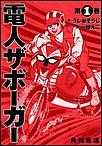 電人ザボーガー (1)