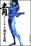 青 オールー